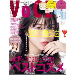 コウダンシャ(講談社)のVOCE ヴォーチェ 8月号 未読 雑誌のみ(ファッション)