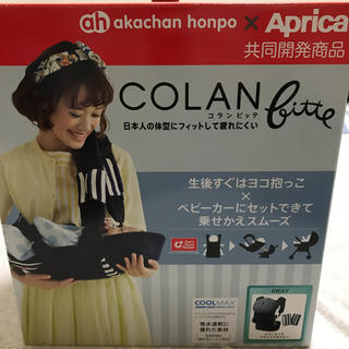 アップリカ(Aprica)のアップリカ  抱っこ紐 コランビッテ 新生児(抱っこひも/おんぶひも)