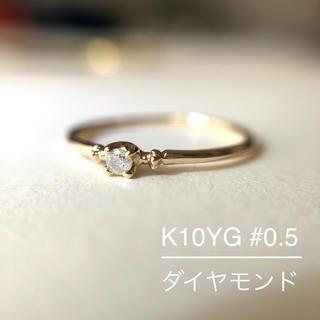 【美品】K10YG 一粒ダイヤモンドピンキーリング|0.5号(リング(指輪))