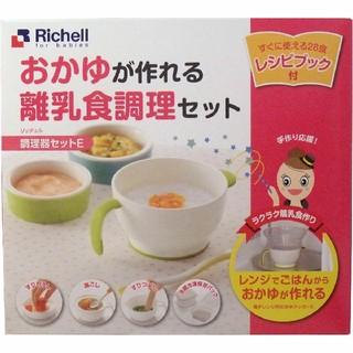 Richell - リッチェル☆離乳食調理セット