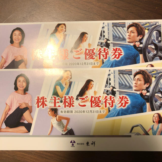 holiday(ホリデイ)の東祥 株主優待2枚 チケットの施設利用券(フィットネスクラブ)の商品写真
