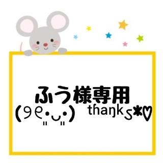 ふう様専用(୨୧•͈ᴗ•͈)◞ᵗʱᵃᵑᵏઽ*♡(TVドラマ)