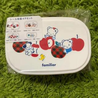 ファミリア(familiar)の☆ファミリア シール容器 4個セット☆タッパー お弁当箱 小物入れ デザート(弁当用品)