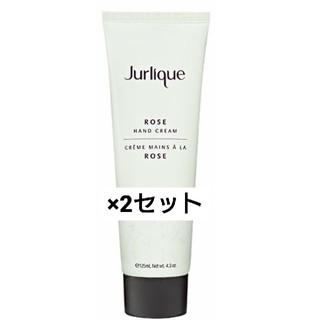 ジュリーク(Jurlique)の【新品】Jurlique ハンドクリーム ローズ 125ml × 2セット(ハンドクリーム)