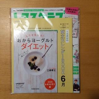 角川書店 - レタスクラブ 2020年 06月号 レタスクラブ6月号 おからヨーグルト