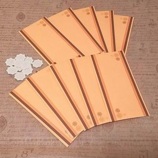 オレンジ1~封筒・シール~(カード/レター/ラッピング)