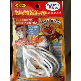 アンパンマン(アンパンマン)のバンダイ日本製アンパンマンマスク(日用品/生活雑貨)