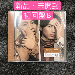 キンキキッズ(KinKi Kids)のKinKi Kids会いたい,会いたい,会えない。初回盤B CD+DVD(ポップス/ロック(邦楽))