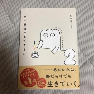 カドカワショテン(角川書店)のゲイ風俗のもちぎさん(漫画雑誌)