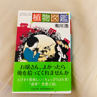 ゲントウシャ(幻冬舎)の植物図鑑(その他)