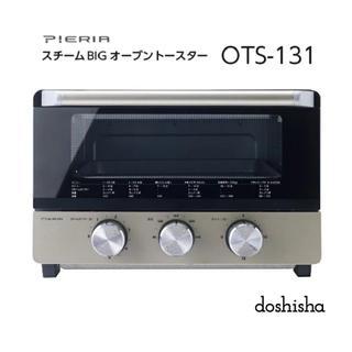 ドウシシャ(ドウシシャ)のDOSHISHA スチームBIGオーブントースター Pieria OTS-131(調理機器)
