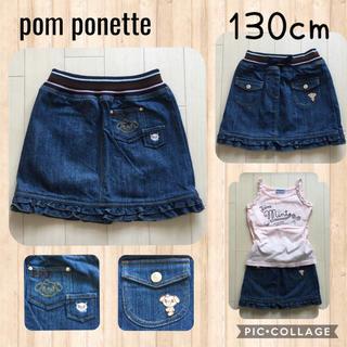 pom ponette - 130cm  ★  ポンポネット  スカート