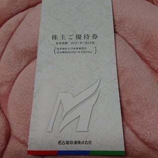 名古屋鉄道株主優待券(鉄道乗車券)