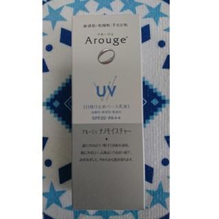 アルージェ(Arouge)のアルージェ UVモイストビューティーアップ(25g)(日焼け止め/サンオイル)
