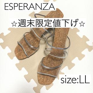 エスペランサ(ESPERANZA)の※限定値下げ中※ESPERANZA エスペランサ クリアサンダル(サンダル)