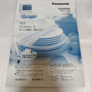 パナソニック(Panasonic)の取扱説明書のみ 食器洗い乾燥機 NP-TR1(その他)
