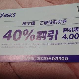 アシックス株主優待券40%割引券(ショッピング)