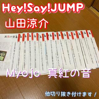 ヘイセイジャンプ(Hey! Say! JUMP)の《山田涼介》Myojo真紅の音 切り抜き(音楽/芸能)