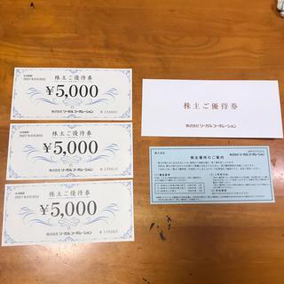 リーガル(REGAL)のリーガル株主優待券15000円分(ショッピング)