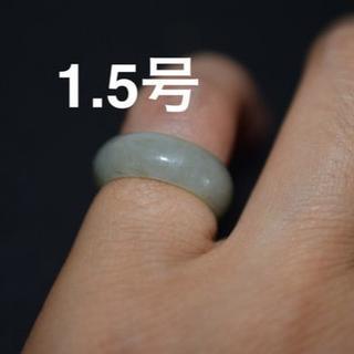 126-5 1.5号 小指 薬指 天然 A貨 翡翠リング 指輪 硬玉ジェダイト(リング(指輪))