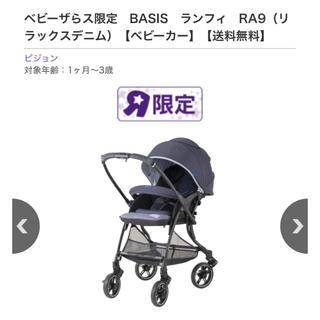 Pigeon - ベビーザらす限定 BASIS ランフィ ベビーカー ピジョン ストッケ