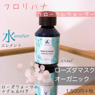 ローズダマスク フローラルウォーター(化粧水/ローション)