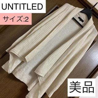 アンタイトル(UNTITLED)の美品♡UNTITLED アンタイトル♡ニットカーディガン トッパーカーディガン(カーディガン)