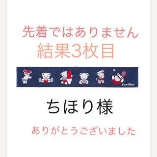 ファミリア(familiar)の☆チャレンジ☆   ファミリア   70周年記念スポーツタオル(その他)