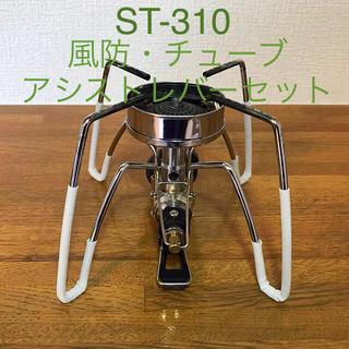 シンフジパートナー(新富士バーナー)のSOTO ソト ST310 チューブ・風防・アシストレバーセット♪ST-3104(ストーブ/コンロ)