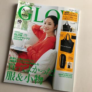 GLOW (グロー) 2020年 08月号 雑誌のみ(ファッション/美容)