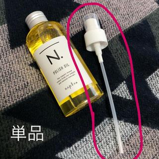 ナプラ(NAPUR)のナプラ エヌドット ポリッシュオイル 150ml専用 ポンプ単品(オイル/美容液)