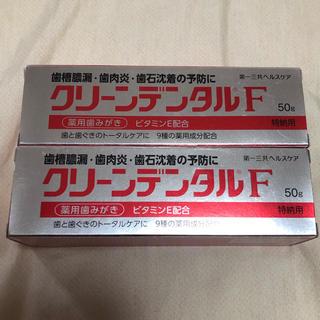 クリーンデンタルF  2本セット 新品未開封(歯磨き粉)