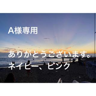 A様専用(傘)