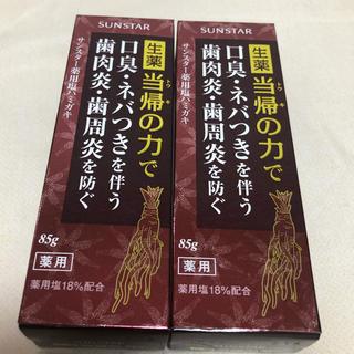 生葉  薬用塩ハミガキ 2本セット新品未開封(歯磨き粉)
