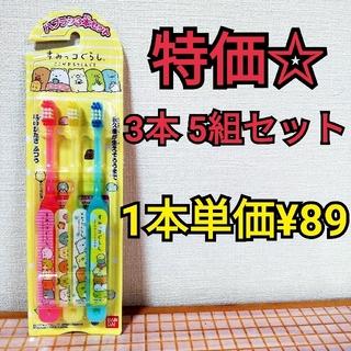 バンダイ(BANDAI)のすみっこぐらし 歯ブラシ 3本セット 5組(歯ブラシ/歯みがき用品)