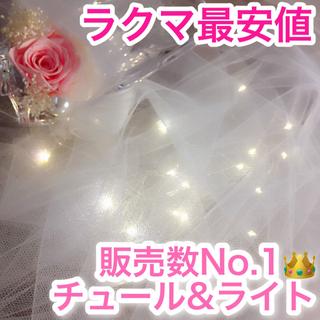 新品⭐︎ウェルカムスペース 結婚式 イルミネーションライト ソフトチュール 生地(ウェルカムボード)