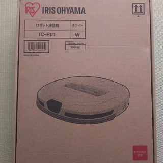 アイリスオーヤマ - アイリスオーヤマ ロボット掃除機 IC-R01 未使用