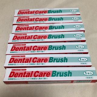 デンタルケア 歯ブラシ 7本 新品未開封(歯ブラシ/デンタルフロス)