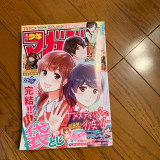 コウダンシャ(講談社)の週刊少年マガジン 28号(漫画雑誌)