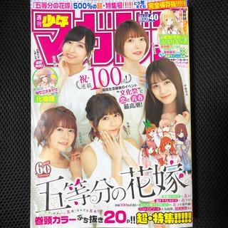 コウダンシャ(講談社)の週刊少年マガジン 40号(漫画雑誌)