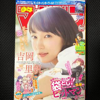 コウダンシャ(講談社)の週刊少年マガジン 41号(漫画雑誌)