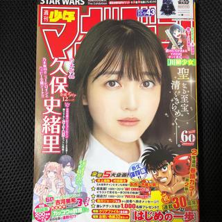 コウダンシャ(講談社)の週刊少年マガジン 43号(漫画雑誌)