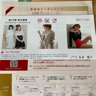 ユメテンボウ(夢展望)の夢展望 12000円分クーポン(1000×12枚)株主優待(ショッピング)