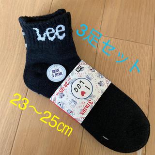 リー(Lee)の新品 Lee 靴下 23〜25㎝ レディース 3足セット☆(ソックス)