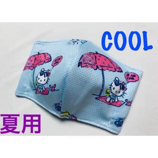 ★夏用★接触 冷感クールタオル インナーマスク メッシュ 立体マスク キティ(その他)
