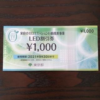 LED割引券(蛍光灯/電球)