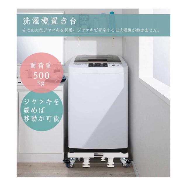 洗濯機 キャスター  冷蔵庫 台座 スマホ/家電/カメラの生活家電(洗濯機)の商品写真