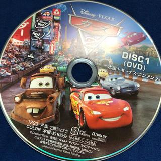 ディズニー(Disney)のディズニー カーズ  DVDのみ(アニメ)