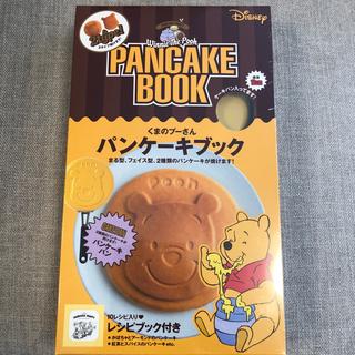 クマノプーサン(くまのプーさん)のくまのプーさん パンケーキブック(調理道具/製菓道具)