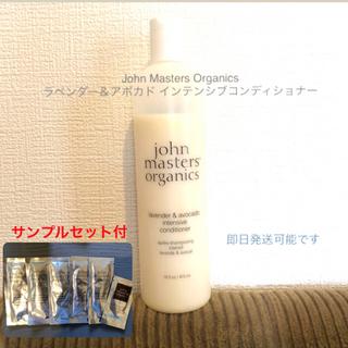 ジョンマスターオーガニック(John Masters Organics)の【サンプルセット付】L&Aコンディショナー N(ラベンダー&アボカド)(コンディショナー/リンス)
